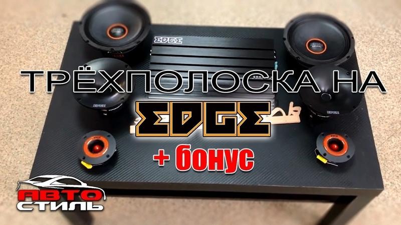 Подключение и настройка динамиков EDGE PRO 8X EDGE PRO 45T EDGE EDPRO 38
