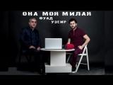 v-s.mobiУзеир Мехдизаде &amp Фуад Ибрагимов - Она моя милая ( Official Audio 2018 ).mp4
