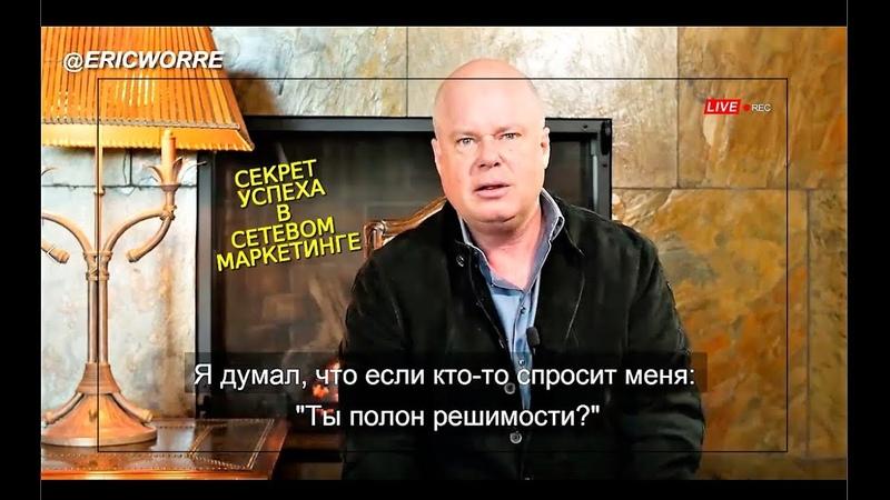Эрик УОРРИ Главный секрет успеха в Сетевом Маркетинге