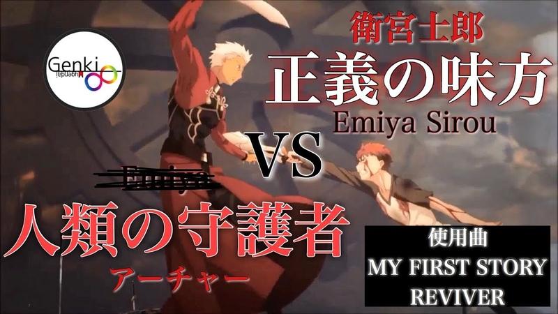 【MAD】Fate stay night UBW 正義の味方vs人類の守護者 【REVIVER】