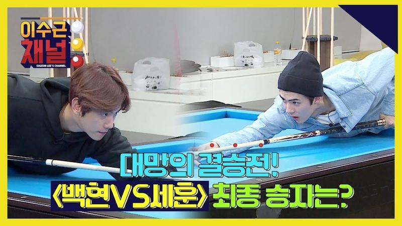 [이수근채널] 《with. EXO》 드디어 최종 결승전! 우승팀은 과연 누구 (feat. 카이 찬스)