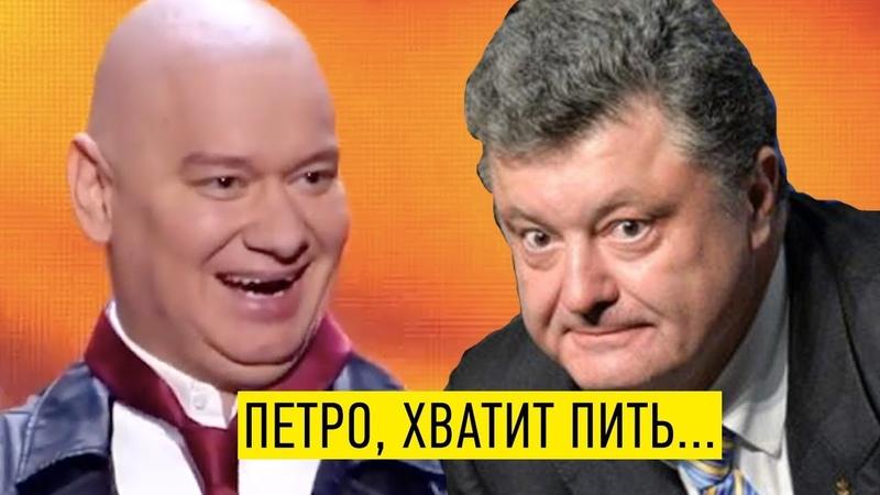 Марионетка ЗЕЛЕНСКОГО спел песню про Петро Порошенко РЖАКА до СЛЕЗ