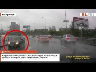 Встречная неожиданность  В Екатеринбурге на Машинной водитель перепутал полосы дорожного движения