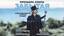 Александр Иванов и группа Рондо - Забытая (Премьера клипа 2019)