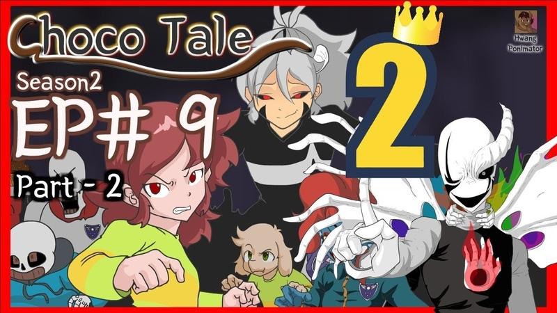 ◐Choco-Tale *S2* EP9-2.◐ [Undertale Animation]