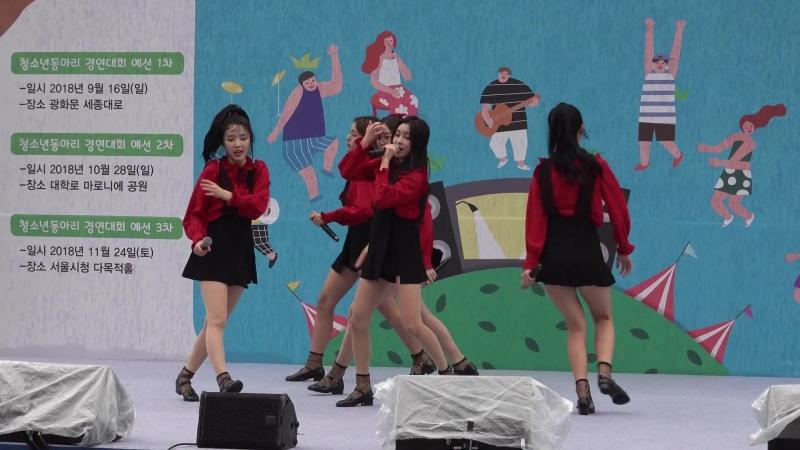 버스터즈(BUSTERS) - Peek-A-Boo (피카부) - 청소년 어울림마당 2018.9.16일.hnh.