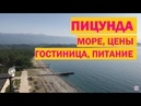 Пицунда. Абхазия. Что ждать от курорта в 2018: цены, море, гостиница, питание
