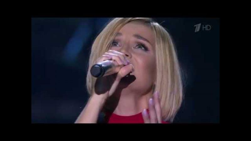 Полина Гагарина - Где-то живет любовь LIVE HD 1080p