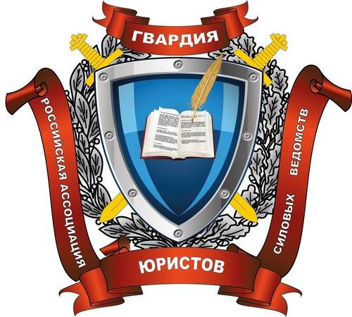Российская ассоциация юристов силовых ведомств Гвардия учредитель ассоциации Жердев О.В.