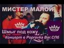 Мистер Малой Шмыг под кожу С СУБТИТРАМИ Концерт в Popravka Bar СПб