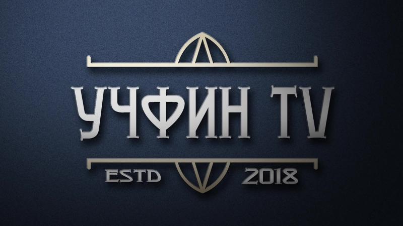 Учфин ТV №2