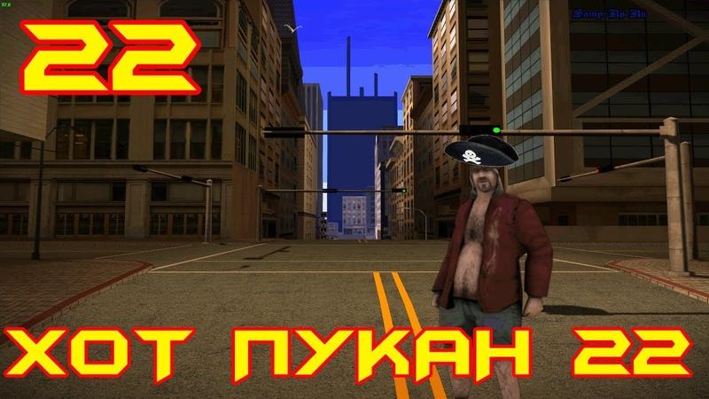ПИРАТЫ БОМЖАТСКОГО МОРЯ Хот пукан №22 ПЕРЕЗАЛИВ