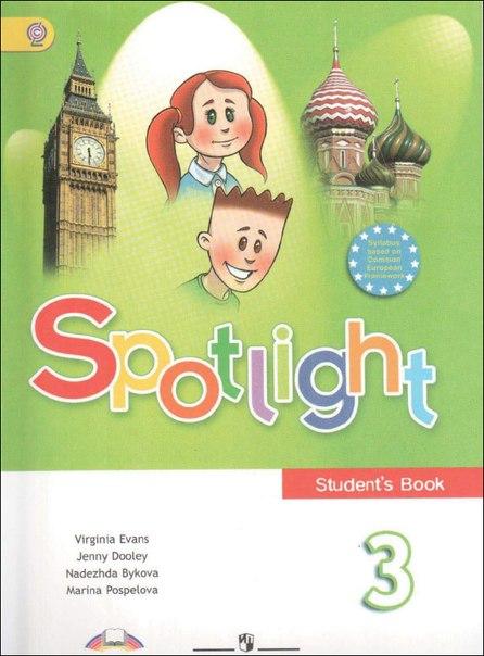 скачать учебник spotlight 3 класс