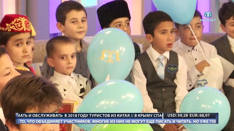 ХАБЕРЛЕР на крымскотатарском языке 13 11 17