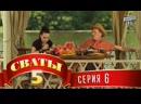 Фильмы и Сериалы Студии Квартал 95 Сваты 5 5-й сезон, 6-я серия