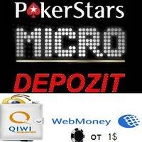 МИНИ (МИКРО) ДЕПОЗИТЫ на PokerStars. Покер.