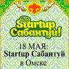 18 МАЯ: Startup Сабантуй в Омске