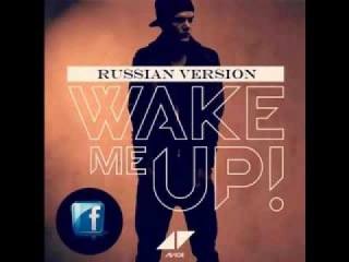 Avicii ft. Aloe Blacc - Wake Me Up (Russian Version)