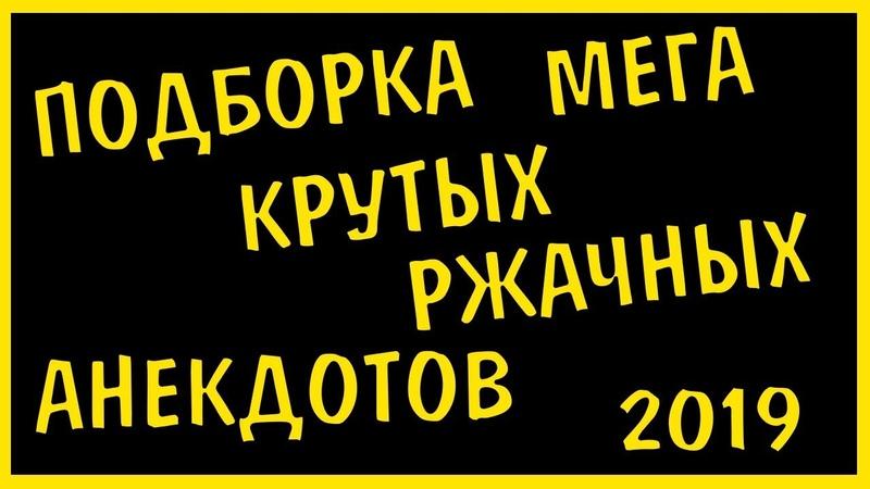 Подборка мега крутых ржачных АНЕКДОТОВ 2019 года
