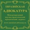Евразийская адвокатура