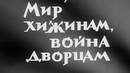 Мир хижинам война дворцам 1970 4 cерии Жанр Драма исторический военный