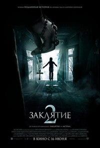3aклятиe 2 (2016)