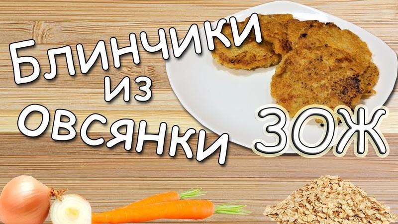 ОВСЯНКА СЭР ВЕГАНСКИЙ рецепт ЗОЖ Блинчики из овсянки на завтрак Oatmeal Pancakes