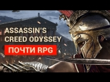 ASSASSIN'S CREED ODYSSEY – ПОЧТИ RPG ИЛИ КУСОК ORIGINS?