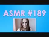 #189 ASMR ( АСМР ): Sweetie - забота о тебе, движение рук, тихий шепот, ролевая игра