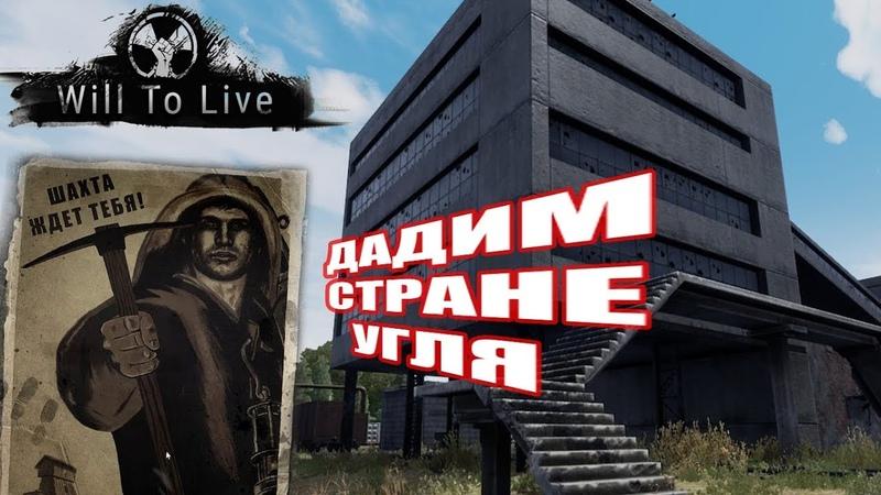 Will to live online 4 пос Инженерный и шахтёрское дело