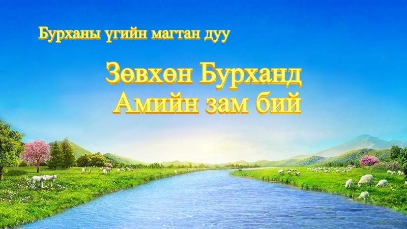"""Христийн сүмийн магтан дуу 2018 """"Зөвхөн Бурханд Амийн зам бий"""""""