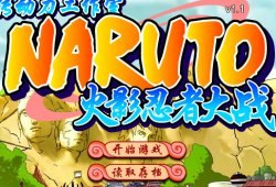 Игра Наруто онлайн флешь РПГ (Naruto Games)