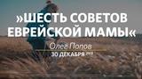 Шесть советов еврейской мамы Олег Попов Церковь Слово жизни Москва. 30 декабря 2018