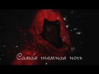 Северный Флот - Самая тёмная ночь (official lyric video)