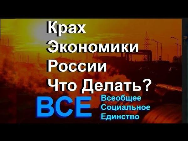 Крах современной экономики России. Что делать