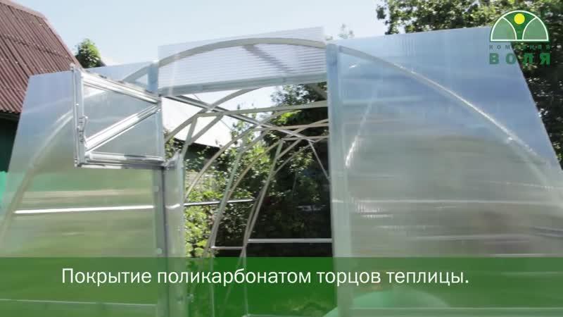 Сборка и установка теплицы Дачная-Трёшка