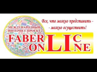 Присоединяйся к международному проекту FaberlicOnline