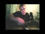 Кобяков Никита - Люди Вчерашнего Мира (авторская песня)