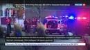 Новости на Россия 24  •  Стрельба у магазина Walmart в США: два человека погибли