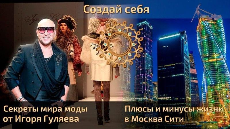 Секреты мира моды от Игоря Гуляева Плюсы и минусы жизни в Москва сити