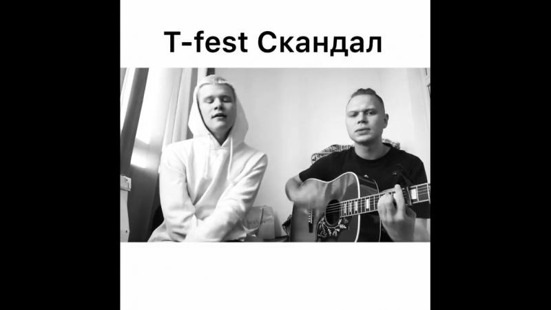 Даниил Рувинский и Евгений Трофимов - Скандал (T-Fest)