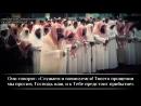 Сауд Шурейм - Имам мечети аль-харам.mp4