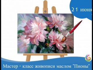 21 июня Мастер - класс живопись маслом