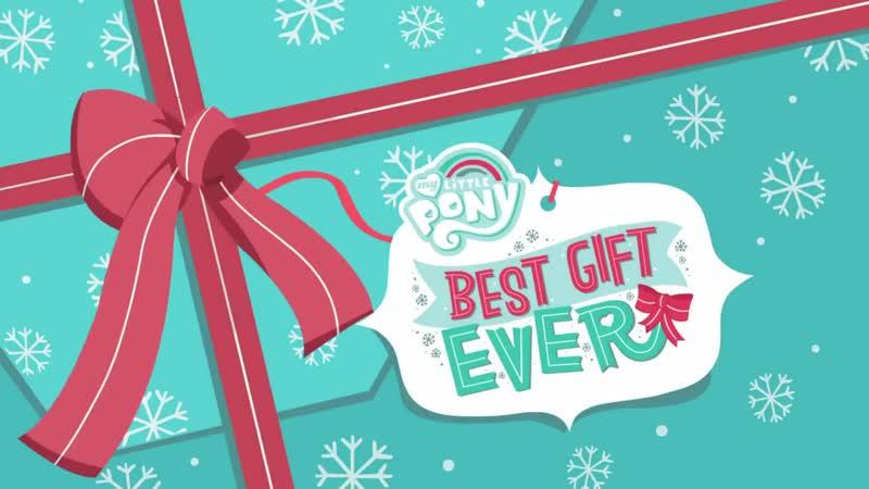 My little pony Best Gift Ever русская озвучка Май литл пони Самый лучший подарок русская озвучка