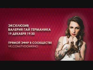 ЭКСКЛЮЗИВ Валерия Гай Германика: о новом фильме, рэпере Хаски и самой важной заповеди