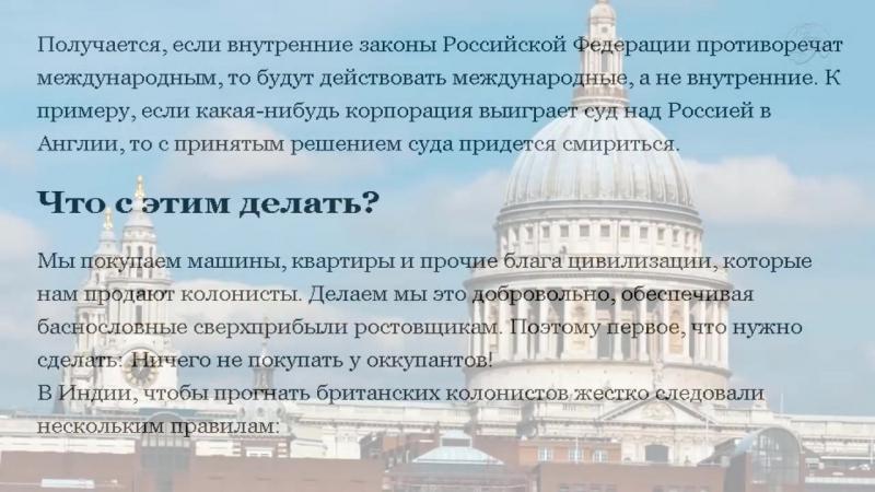 Как Россия стала колонией