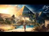Kuplinov Play – СТРИМ от 01.05.18 – Assassins Creed Origins # 3