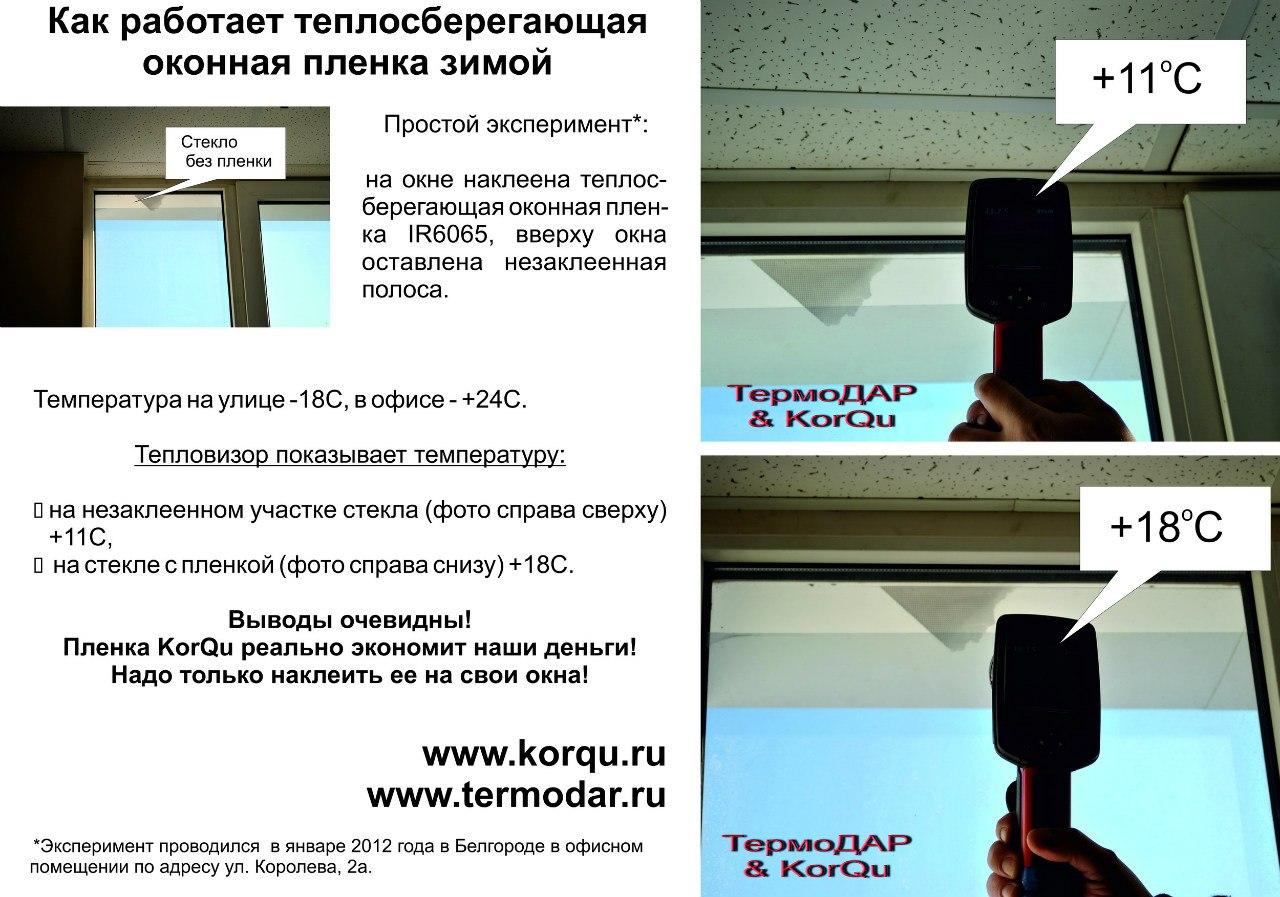 Теплосберегающая оконная IR пленка KorQu. Эксперименты и замеры.