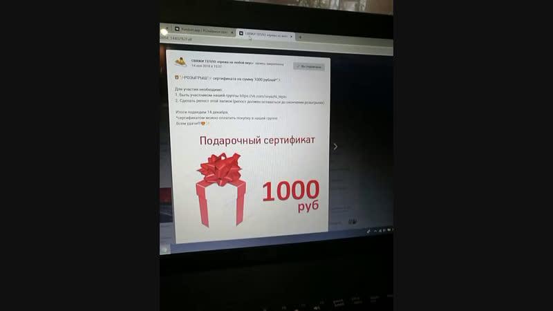 Розыгрыш сертификата на 1000 руб 14.12.2018