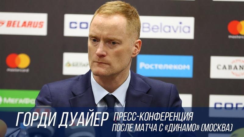 Горди Дуайер и Владимир Крикунов пресс-конференция после динамовского дерби.